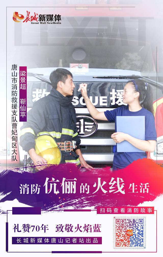 致敬火焰蓝_【礼赞70年 致敬火焰蓝】⑧消防伉俪的火线生活