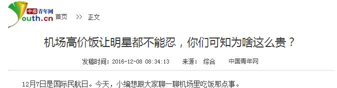 ▲图片来源:中国青年网