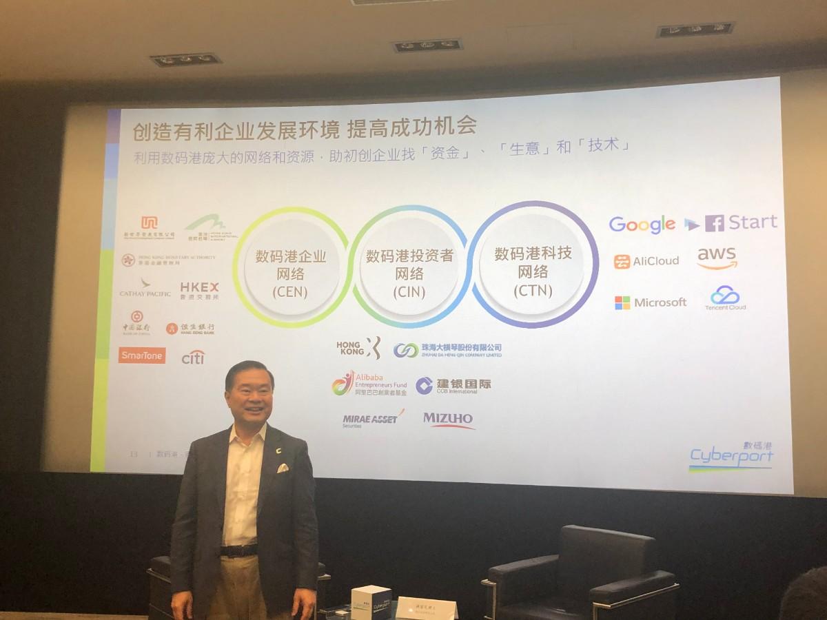 香港数码港主席:内地是香港年轻人的黄金机遇