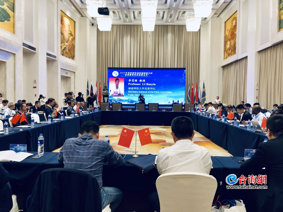2019年金砖国家智库国际研讨会在榕举行