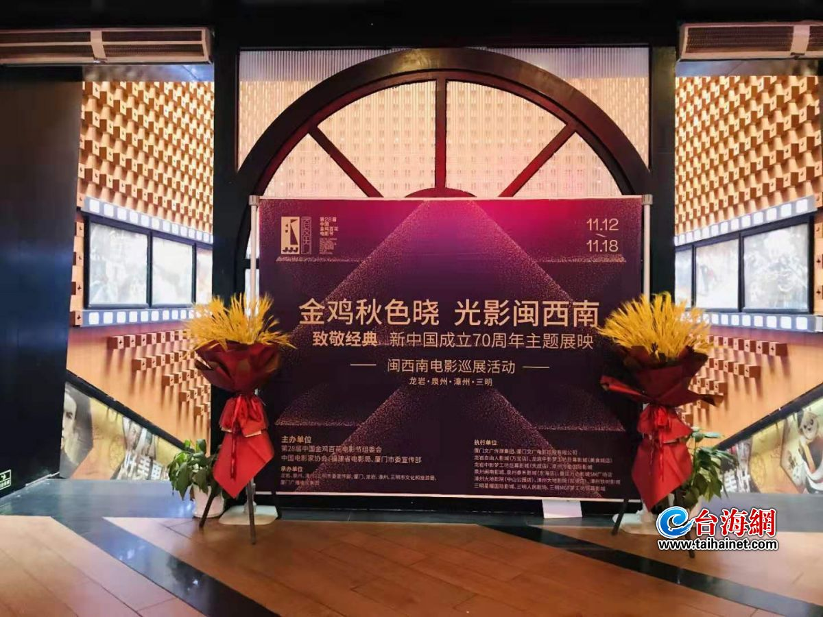 闽西南电影巡展开幕式在龙岩举办 活动将持续至18日