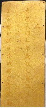 """""""江口沉银""""出水文物首次亮相博物馆,揭幕国"""