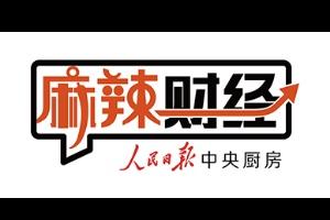 麻辣财经:中国发展几十年,为何没出现过经济危机?