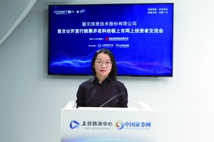 普元信息技术股份有限公司董事会秘书逯亚娟女士致结束词