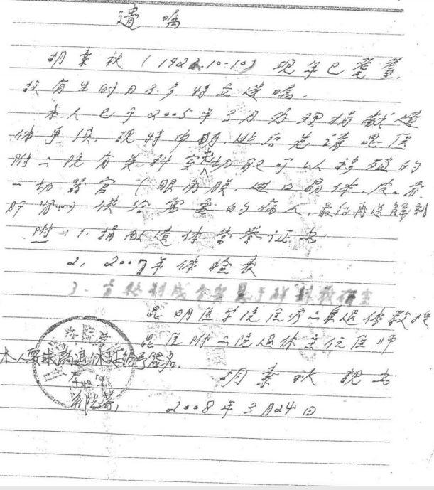 """特殊""""夫妻合影"""":云南医学伉俪捐献遗体,骨公兴搬迁 公司"""