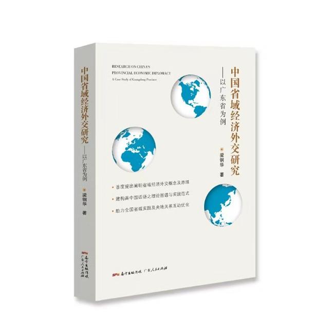 荐书   中国首部省域经济外交研究专著出版发行