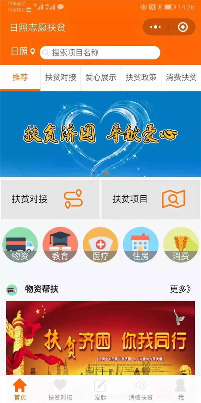 """日照东港区扶贫办向全社会倡议 :关注微信小程序 认领贫困户""""微心愿"""""""
