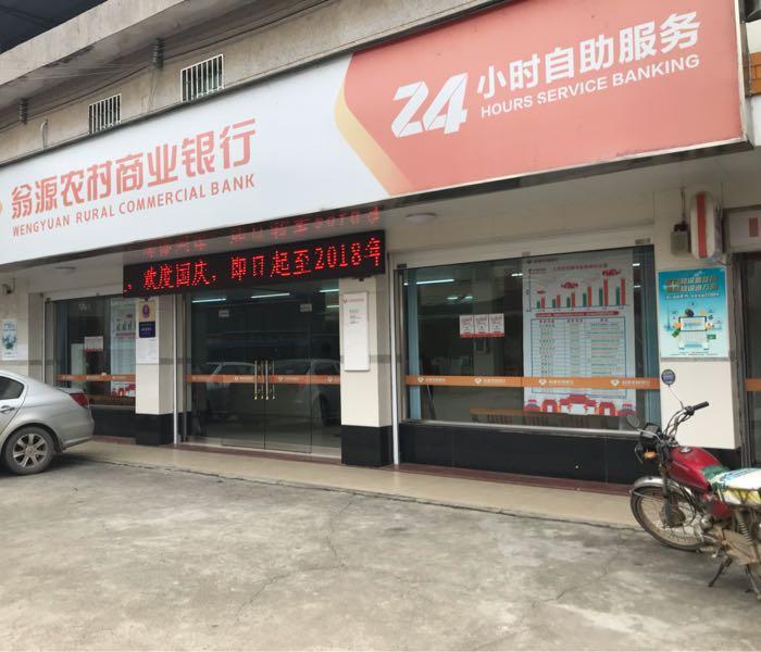 广东翁源农商银行定增搭售1.3亿不良资产 上半年资产减值损失增74%
