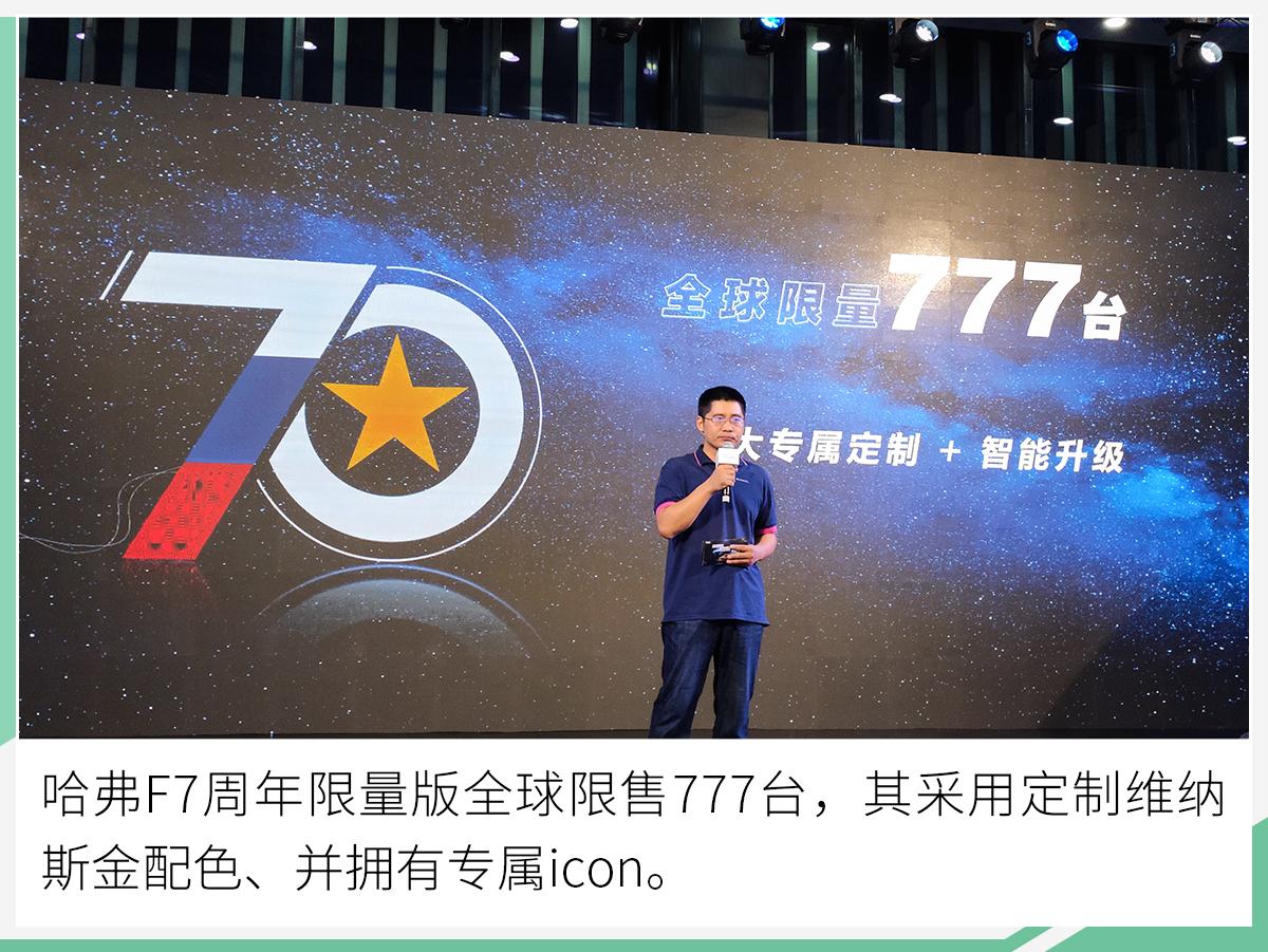 仅777台/售价15.37万元 哈弗F7周年限量版上市