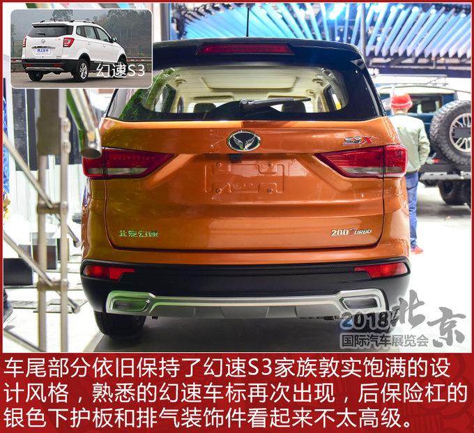 见棱见角的真SUV 北京车展幻速S3X实拍解析