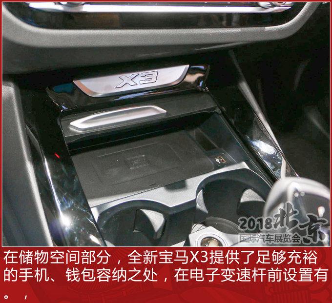 """原味儿""""炸弹""""来袭!华晨宝马新X3实拍解析"""