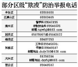 北京多区发布校园欺凌治理方案 东城限10分钟上报