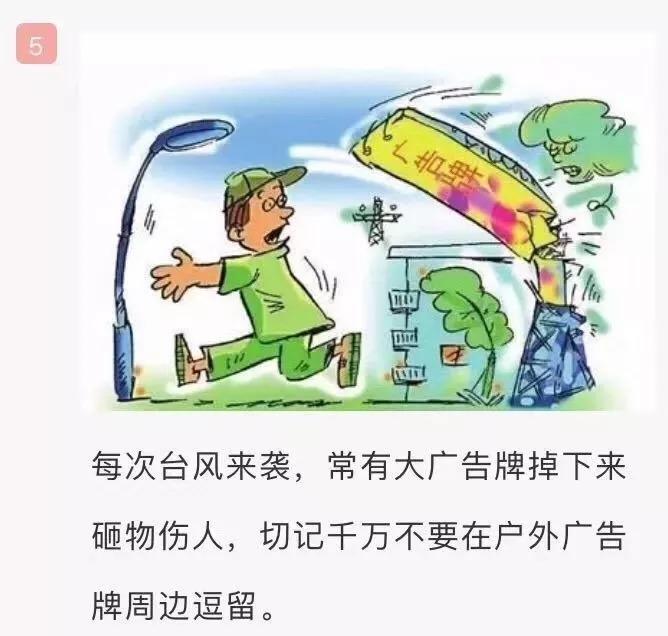 """""""山竹""""逼近!台风升级橙色预警信号!对东莞有这些影响……"""