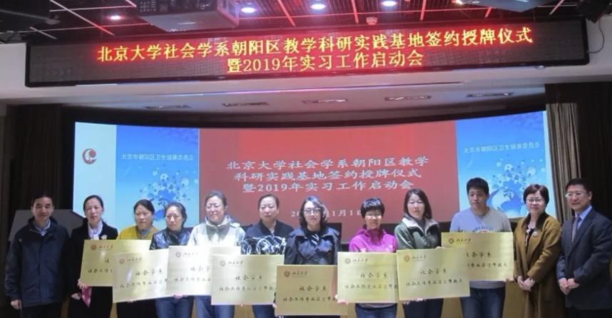 北京大学朝阳区教学科研实践基地正式成立