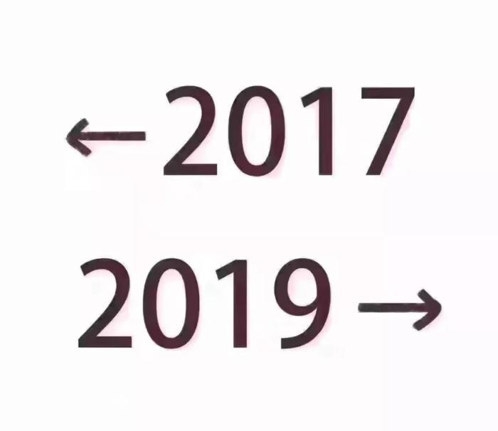 涓��扮�锛�2017-2019涓��借冻��杩���娌¤�芥������宸�