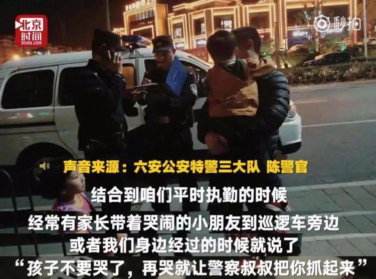 大人们别再拿警察吓孩子了!走失男童见警察大哭半小时……