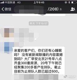 微信传言截图 北青网 图