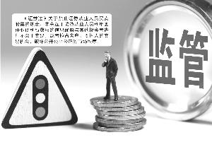违规炒股 一个月5名证券从业人员被处罚