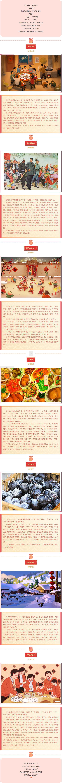 春节记忆 听纪检监察干部讲过年故事图片
