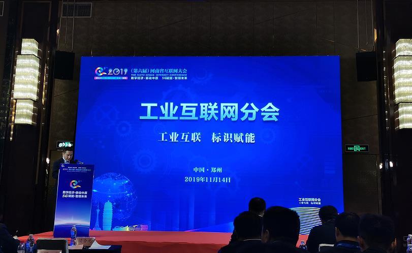 中原经济区工业互联网标识解析应用推广合作签约 升级工业智慧