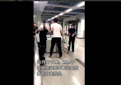 不配合地铁安检还抡凳子砸人,两男子被深圳警方行拘