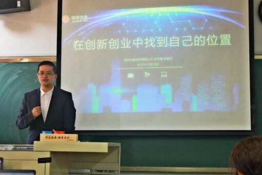 國安創客走進中國政法大學,創新創業課程助力產學研深度結合