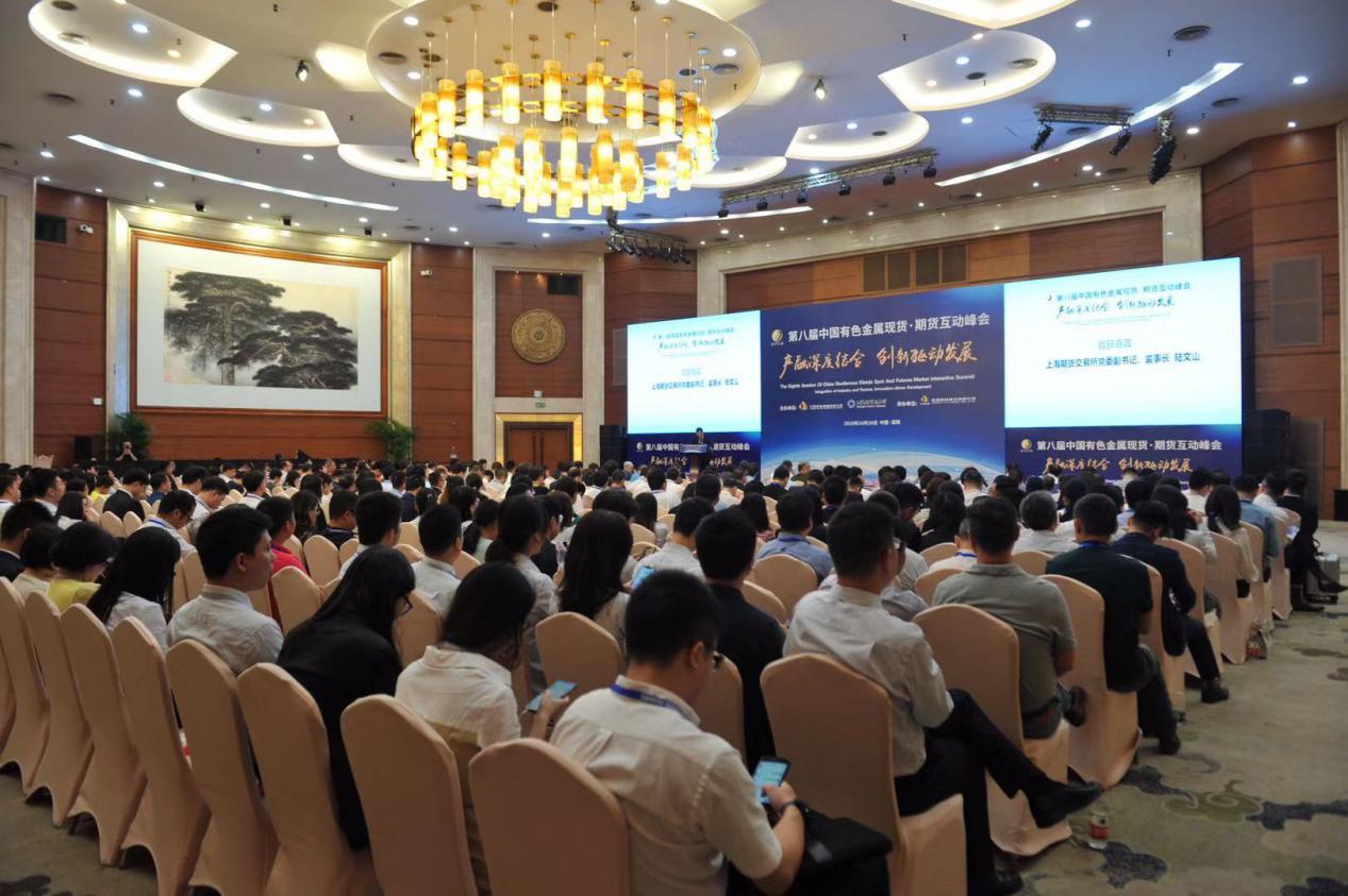 促进有色产融深度结合 构建期现互动良性业态——第八届中国有色金属现货期货互动峰会成功举办