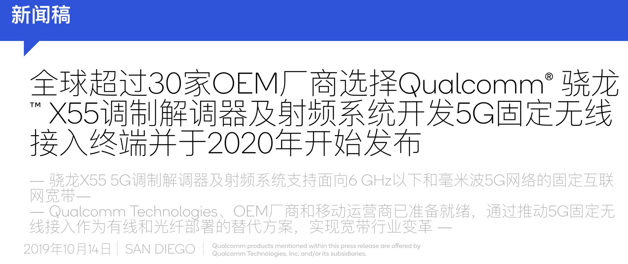 苹果小米OV终于盼来了:高通二代5G芯片明年商用