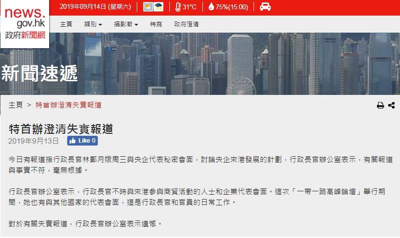林郑月娥与央企代表秘密会面?特首办回应:毫无根据