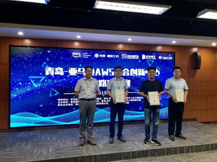 青岛-亚马逊AWS联合创新中心举办创业路演大赛,搭建企业生长生态平台