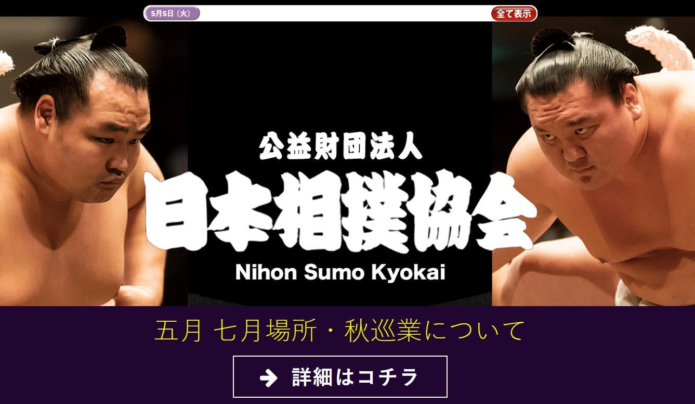 日本相扑协会官网截图