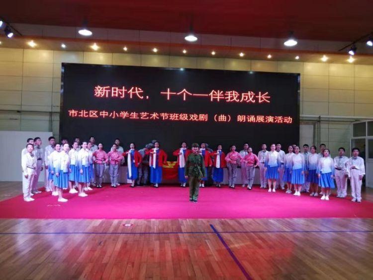 青岛超银中学(广饶路校区)荣获市北区中小学生艺术节班级戏剧戏曲朗诵比赛一等奖