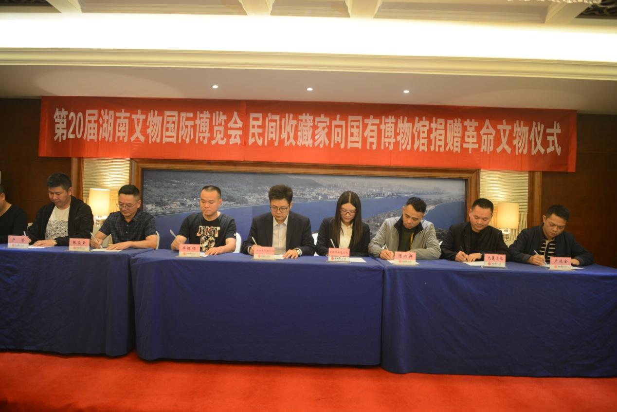 双方签订革命文物捐赠协议