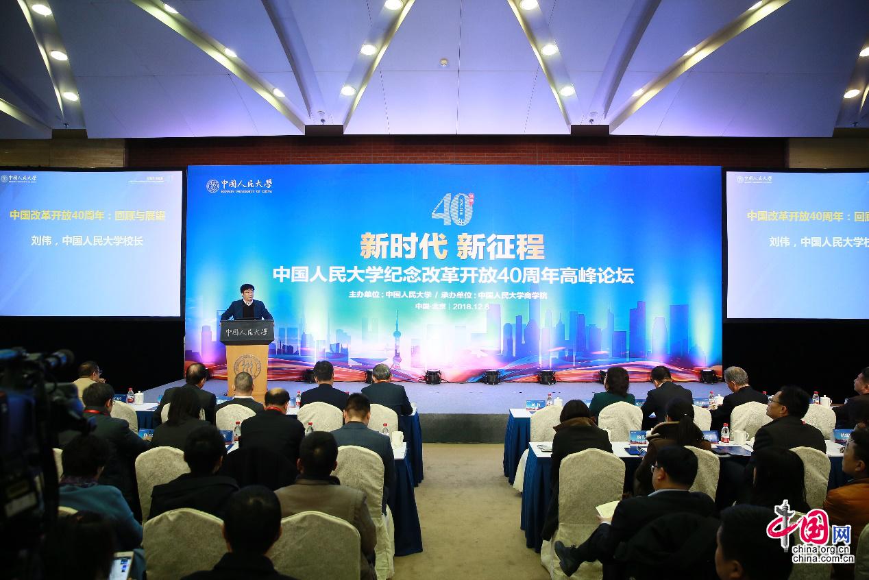 中国人民大学纪念改革开放40周年高峰论坛在京召开