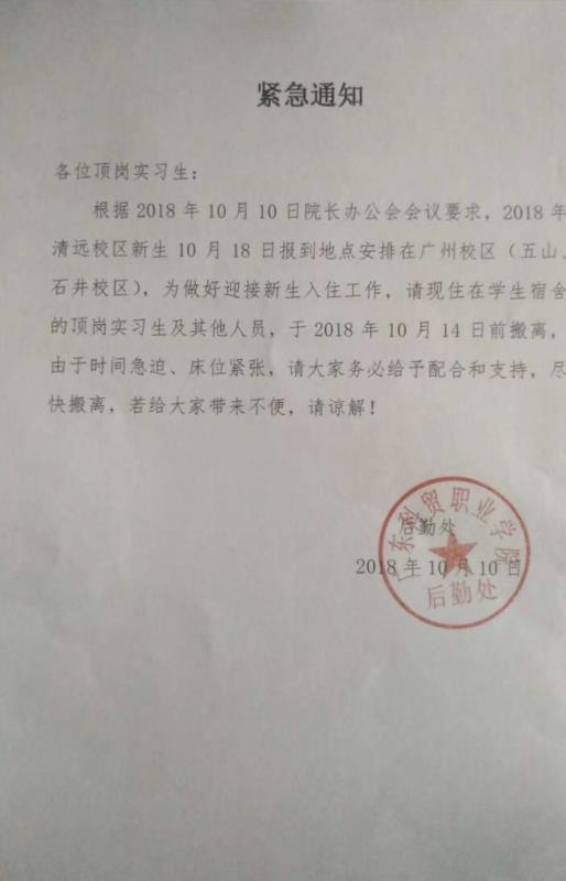 广东科贸职业学院关于新生报到时间调整的通知