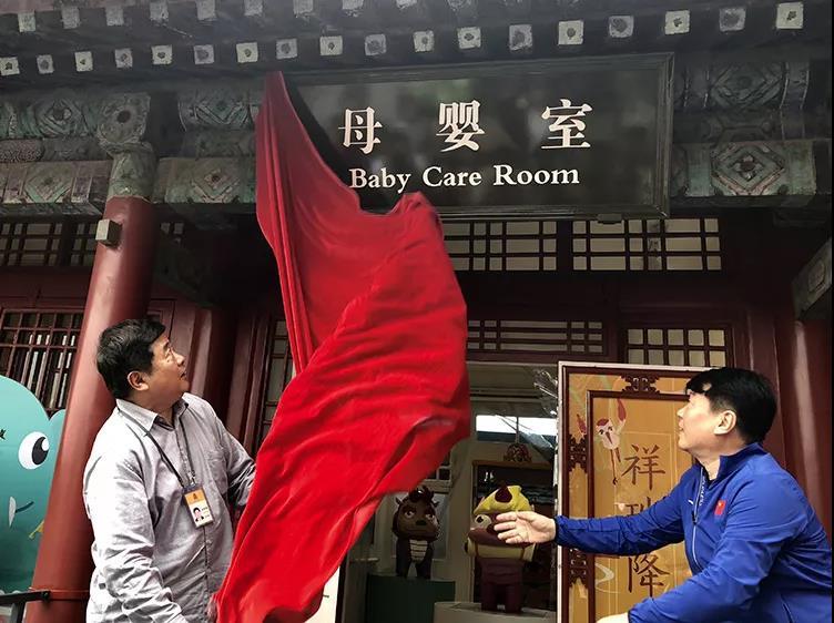 2018年9月19日,故宫单霁翔院长给故宫母婴室揭幕。新京报记者 浦峰 摄
