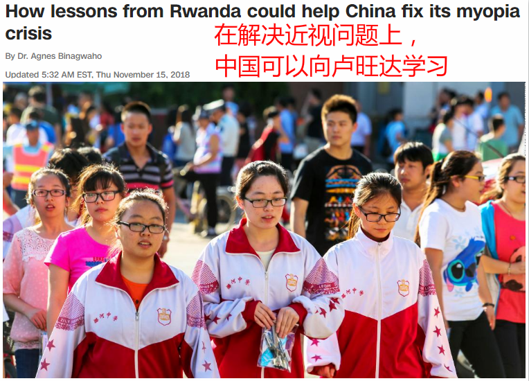 中国青少年成近视重灾区 CNN:可学习这个非洲国家