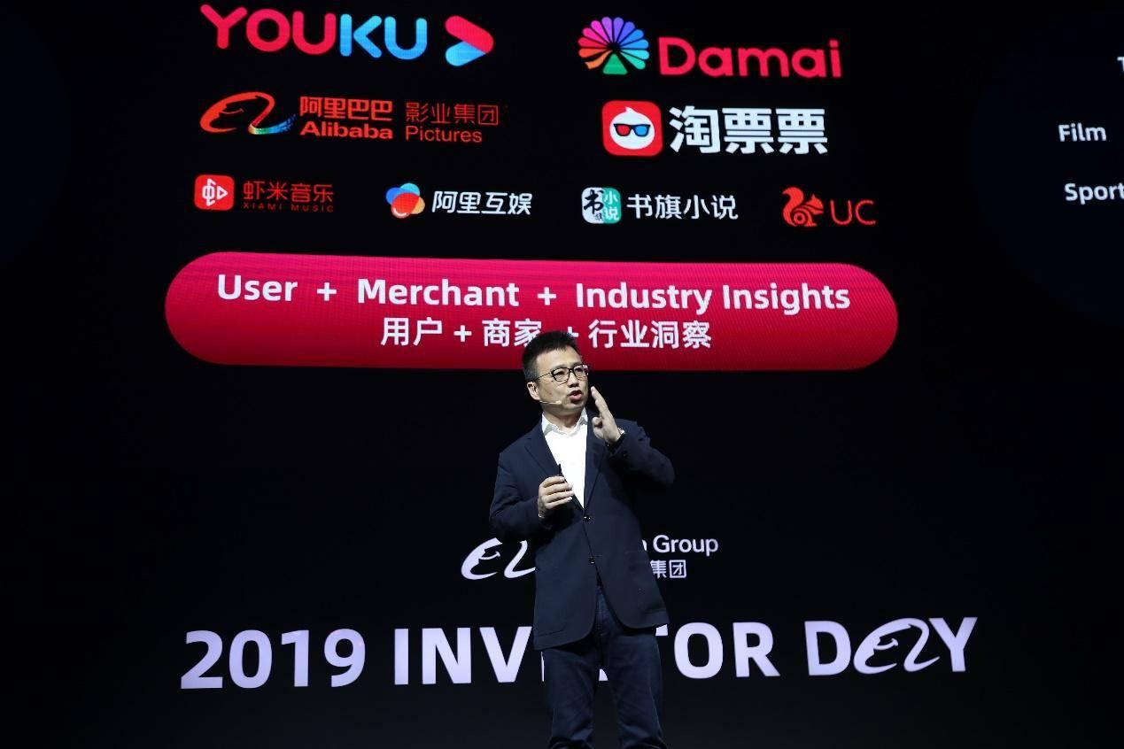 阿里文娱总裁樊路远:阿里文娱已是数字经济体商家精准营销主阵地