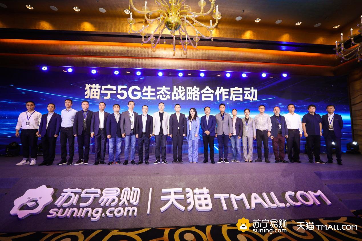 双十一前苏宁阿里组局 生态联盟将推进5G快速普及