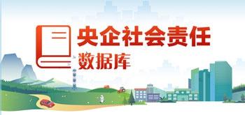 【责任央企在行动⑤】中国海油:推动公益力促社会进步图片