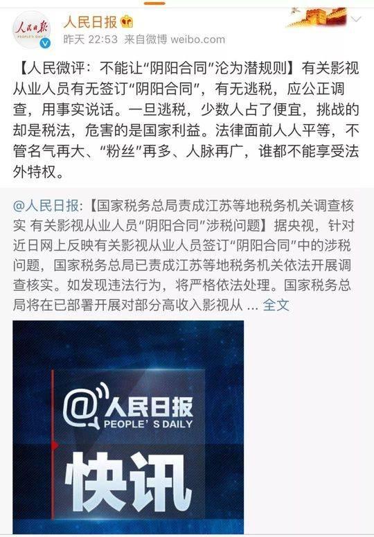 崔永元向范冰冰致歉?人民日报官方微博也发话了
