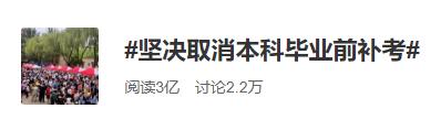 """教育部要求取消高校毕业前""""清考""""?微博网友已经炸了"""