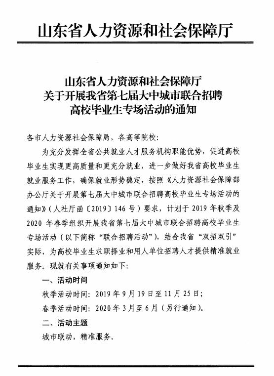 2019第七届大中城市联合招聘高校毕业生专场活动通知
