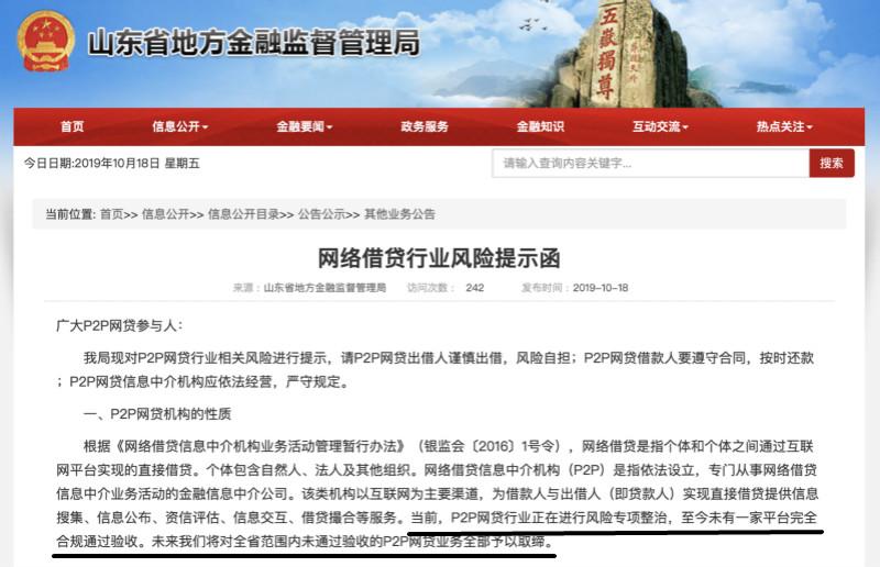 """湖南、山东网贷相继""""收网""""!监管试点探寻网贷行业转型方向"""