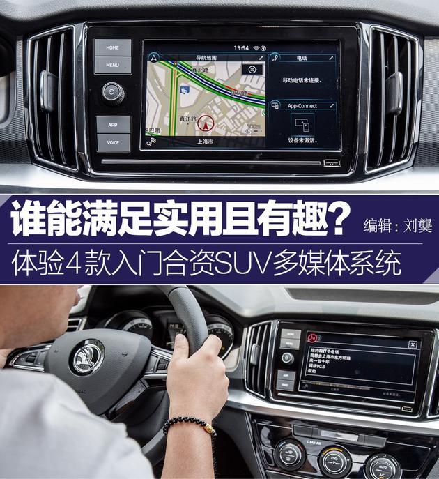 体验4款入门合资SUV<em>多媒体</em>系统 谁能满足实用且有趣?