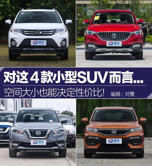 对这4款小型SUV而言 空间大小也能决定性价比!