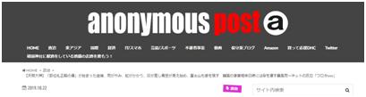 """anonymous-post""网站报导截图"