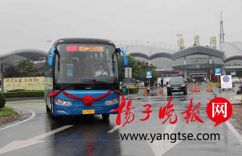 连云港机场巴士新能源车辆上线运营