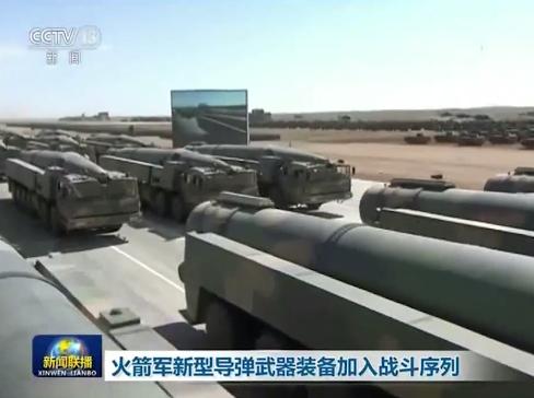 火箭军新一代中远程弹道导弹正式加入战斗序列