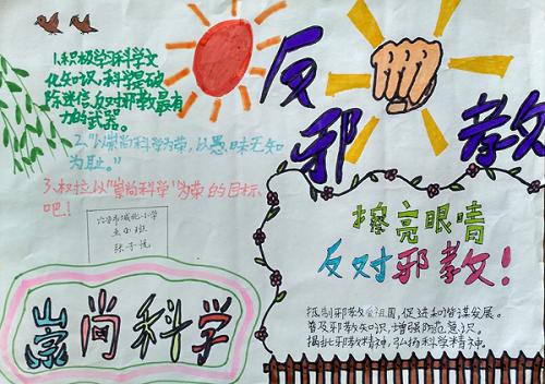 4月19日,城北小学举行了四,五年级学生创编反邪教手抄报活动.图片